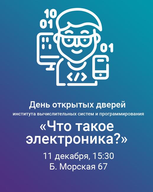 День открытых дверей института №4, посвященный электронике