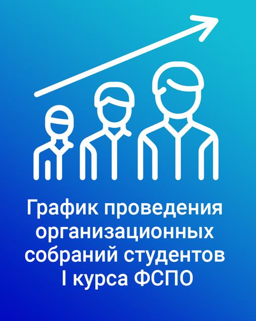 График проведения организационных собраний студентов I курса ФСПО