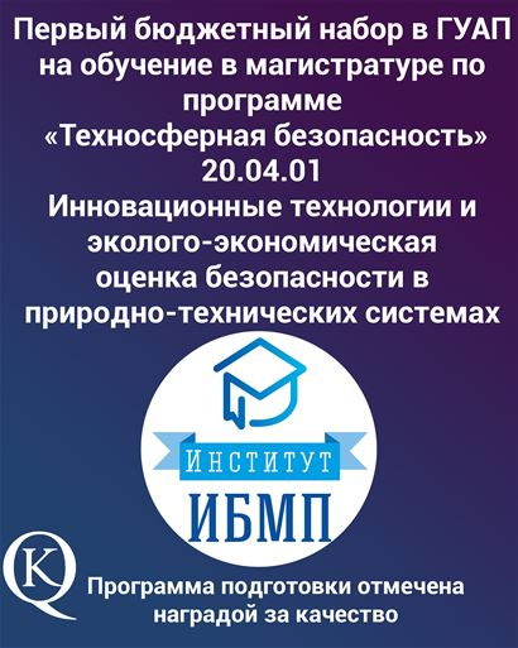 Направление магистерской подготовки 20.04.01 «Техносферная безопасность»