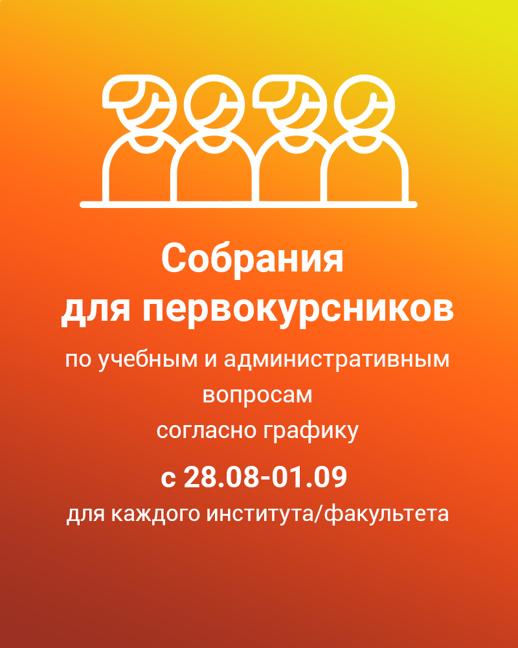 График собраний с первокурсниками ГУАП по учебным и административным вопросам