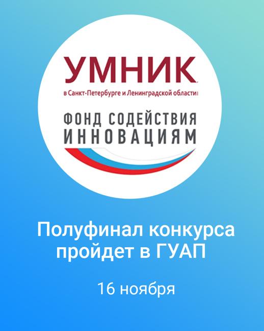 Полуфинал программы «УМНИК»