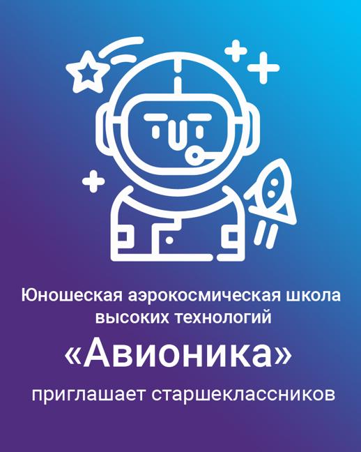 Юношеская аэрокосмическая школа высоких технологий (ЮАКШ ВТ) «Авионика» приглашает старшеклассников