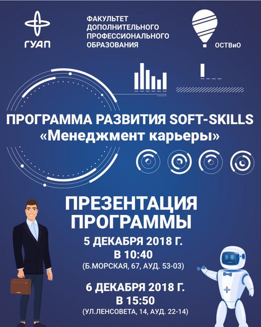 В ГУАП открывается программа развития soft-skills «Менеджмент карьеры»