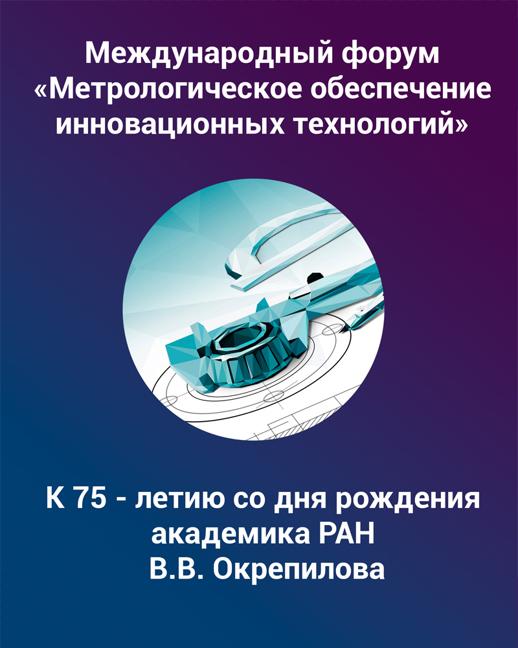 Международный форум «Метрологическое обеспечение инновационных технологий»