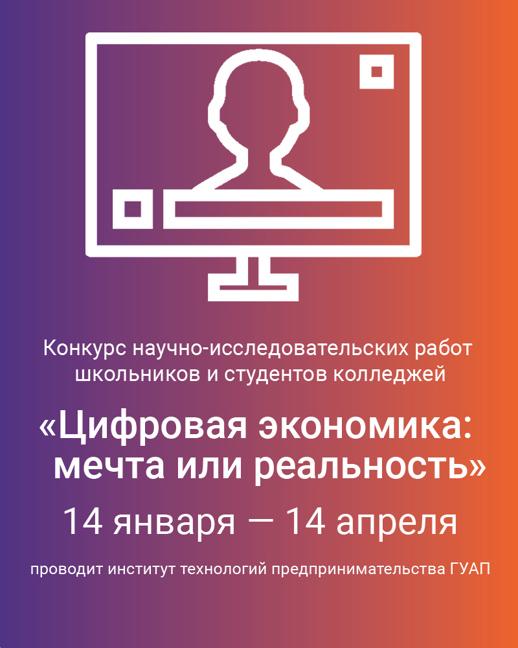 Конкурс научно-исследовательских работ школьников и студентов колледжей «Цифровая экономика: мечта или реальность»