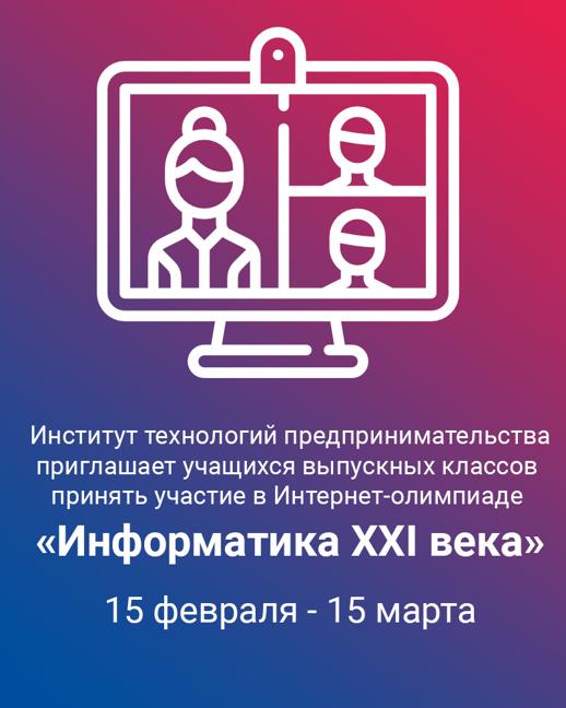 Институт технологий предпринимательства ГУАП приглашает учащихся выпускных классов принять участие в Интернет-олимпиаде «Информатика XXI века»
