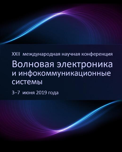 XXII международная научная конференция «Волновая электроника и инфокоммуникационные системы» (WECONF-2019)