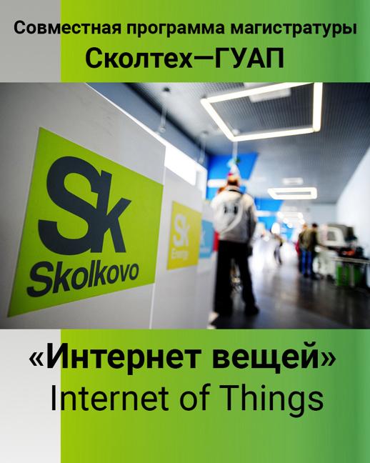 Совместная программа магистратуры Сколтех-ГУАП — «Интернет вещей» Internet of Things