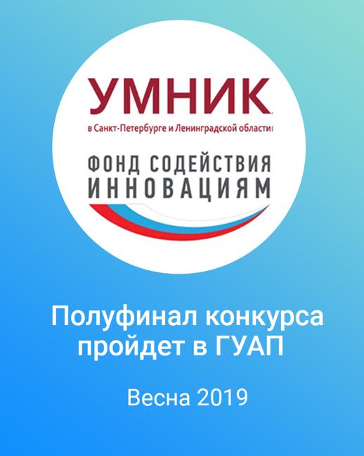 Полуфинал программы «УМНИК». ГУАП