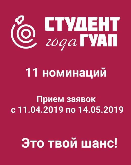 Начался прием заявок на ежегодный конкурс «Студент года ГУАП»!