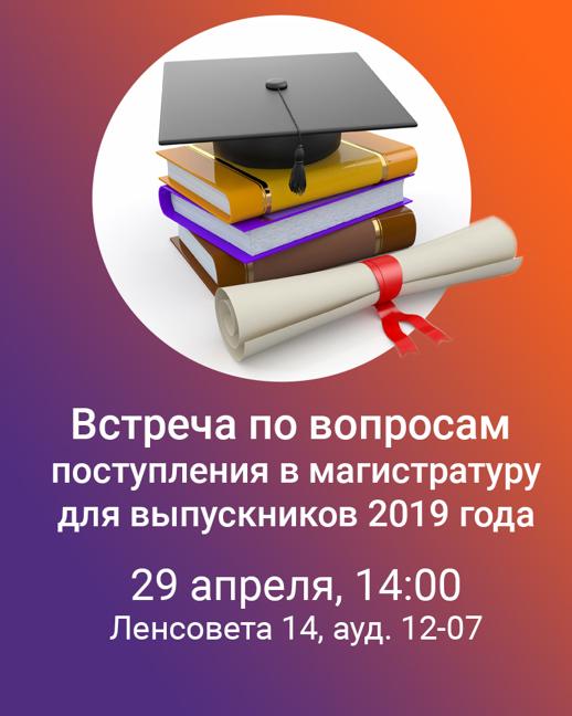 Встреча с выпускниками 2019 г. по вопросам поступления в магистратуру