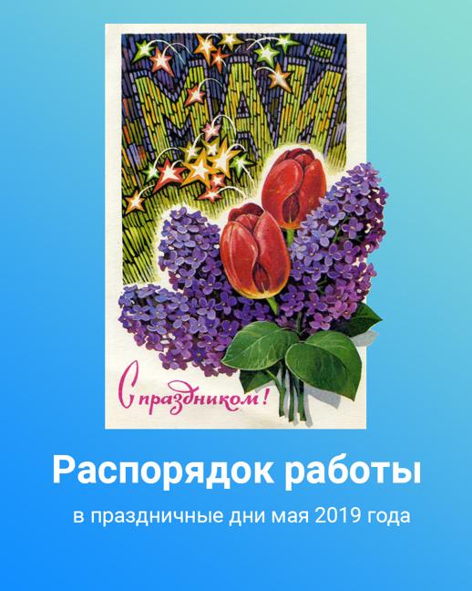 Распорядок на праздничные дни мая 2019 года