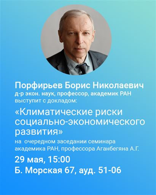 Порфирьев Борис Николаевич, д.э.н., профессор, академик РАН, выступит с докладом «Климатические риски социально-экономического развития»