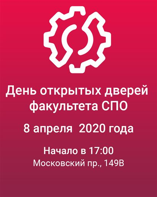 График проведения дней открытых дверей факультета СПО в 2019-2020 учебном году
