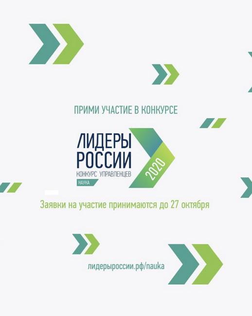 До 27 октября принимаются заявки на участие в треке «Наука» конкурса «Лидеры России»