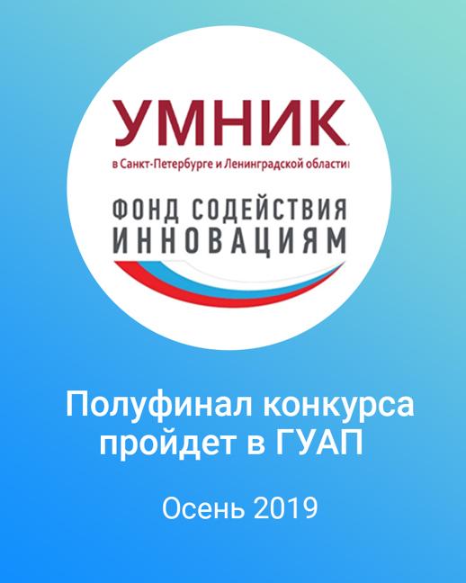 Полуфинал программы «УМНИК» ГУАП