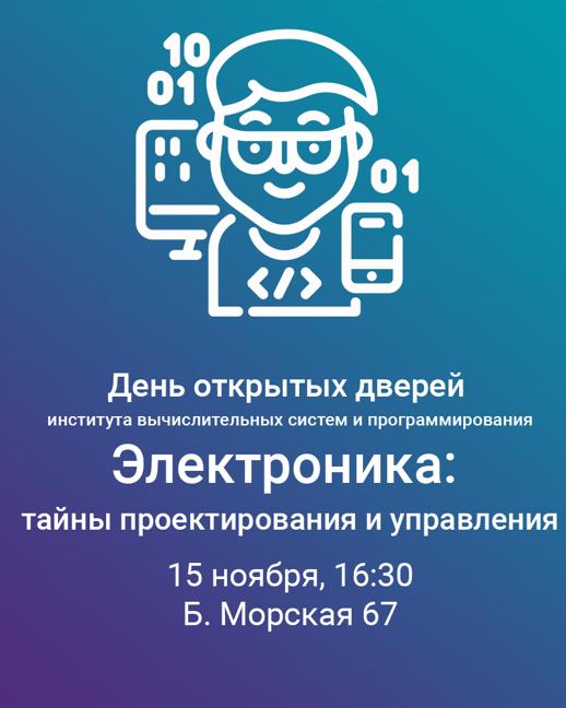 День открытых дверей института вычислительных систем и программирования (№ 4)