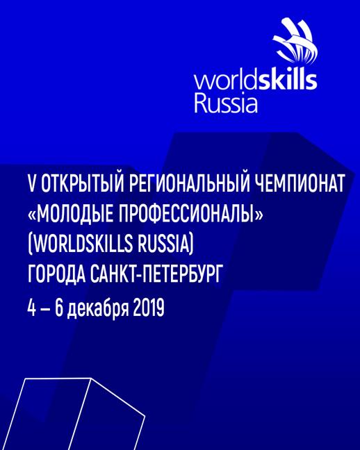 V Открытый региональный чемпионат по стандартам WorldSkills Санкт-Петербурга