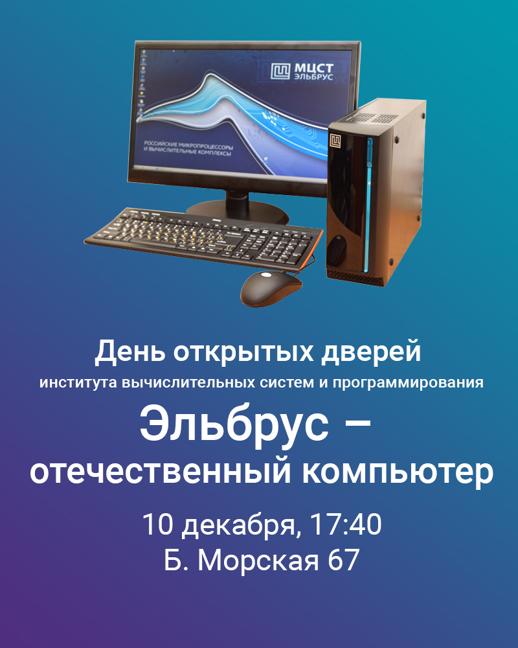 День открытых дверей института вычислительных систем и программирования