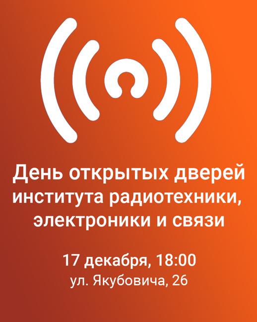 День открытых дверей института радиотехники, электроники и связи