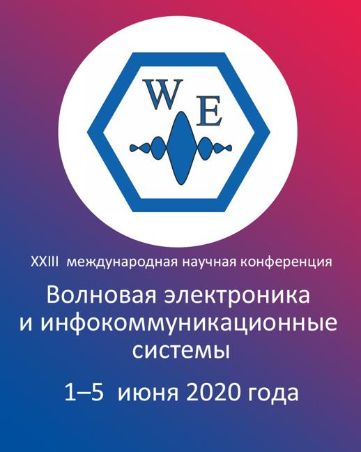 XXIII Международная научная конферения «Волновая электроника и инфокоммуникационные системы»