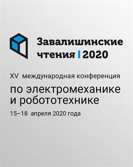 XV международная конференция по электромеханике и робототехнике «Завалишинские чтения – 2020»