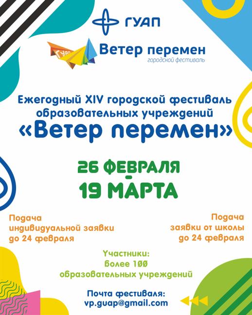 Ежегодный городской фестиваль «Ветер перемен» для учащихся общеобразовательных учреждений