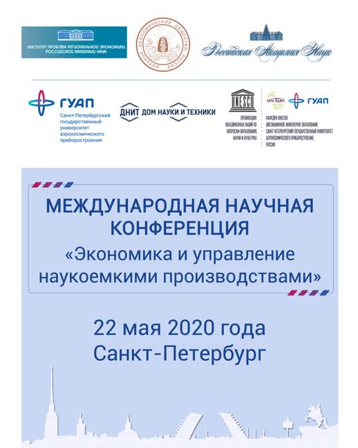 Международная научная конференция «Экономика и управление наукоемкими производствами»