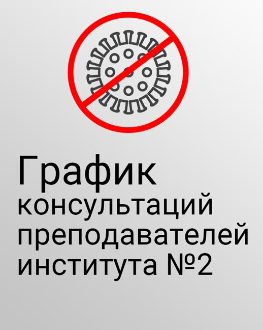 График консультаций преподавателей института № 2