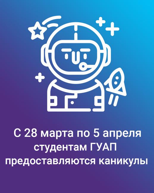 C 28 марта по 5 апреля 2020 года обучающимся ГУАП предоставляются каникулы