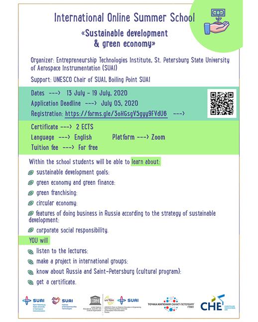 Международная летняя онлайн-школа «Устойчивое развитие и зелёная экономика»
