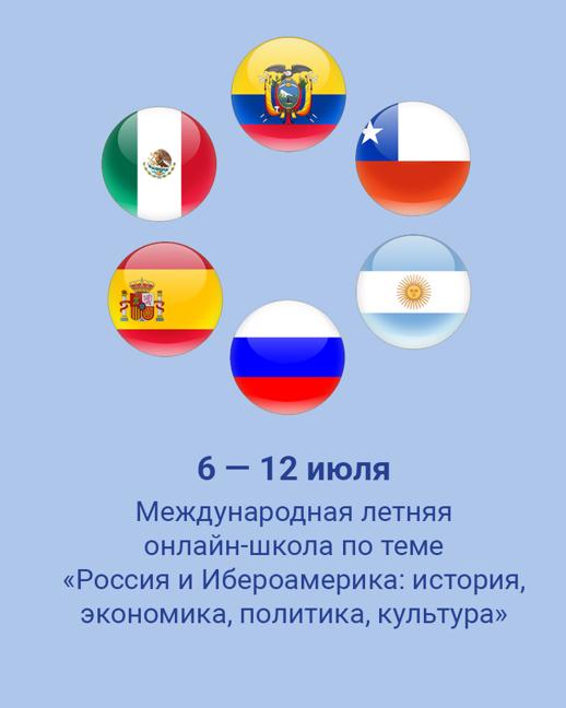 Международная летняя онлайн-школа «Россия и Ибероамерика: история, экономика, политика, культура»