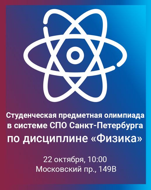 Студенческая предметная олимпиада по физике состоится на базе факультета СПО ГУАП