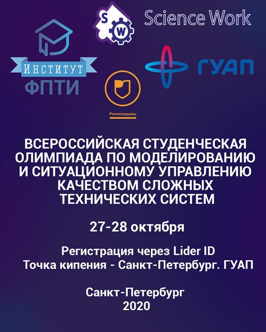 Всероссийская студенческая олимпиада по моделированию и ситуационному управлению качеством сложных технических систем