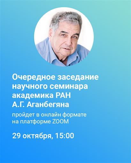Очередное заседание научного семинара академика РАН Абела Гезевича Аганбегяна
