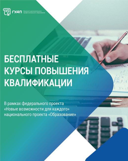 Бесплатные курсы повышения квалификации