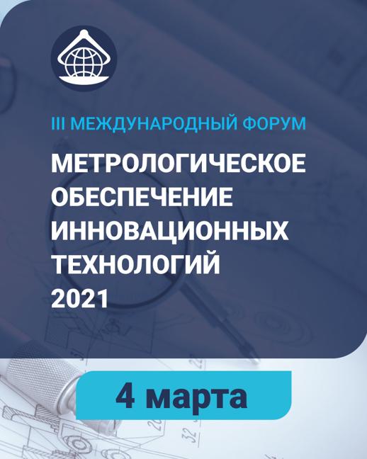 III Международный форум Метрологическое обеспечение инновационных технологий – 2021