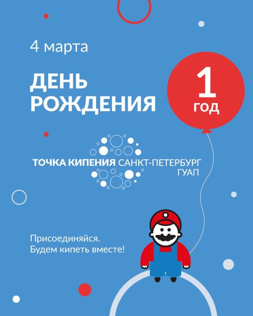 День рождения «Точки кипения – Санкт-Петербург. ГУАП»
