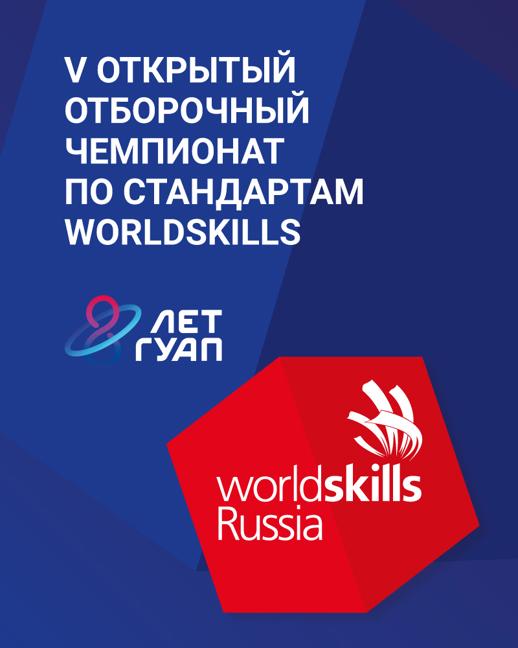 V Открытый отборочный чемпионат Санкт-Петербургского государственного университета аэрокосмического приборостроения по стандартам WorldSkills – 2021