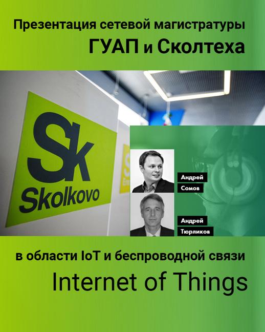 Презентация сетевой магистерской программы ГУАП и Сколтеха в области IoT и беспроводной связи