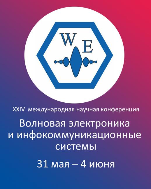 XXIV международная научная конференция «Волновая электроника и инфокоммуникационные системы»
