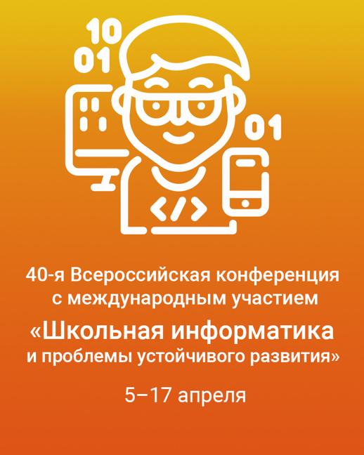Всероссийская конференция с международным участием «Школьная информатика и проблемы устойчивого развития»