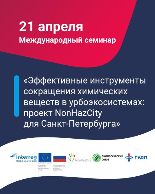 Международный семинар «Эффективные инструменты сокращения химических веществ в урбоэкосистемах: проект NonHazCity для Санкт-Петербурга»