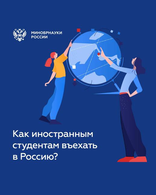 Информация о порядке въезда в Россию студентов из-за рубежа
