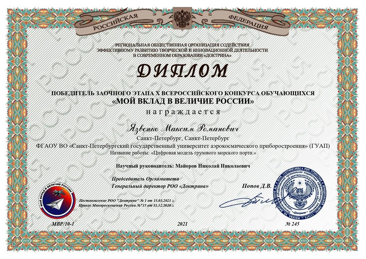 Всероссийский конкурс обучающихся «Мой вклад в величие России» 2021