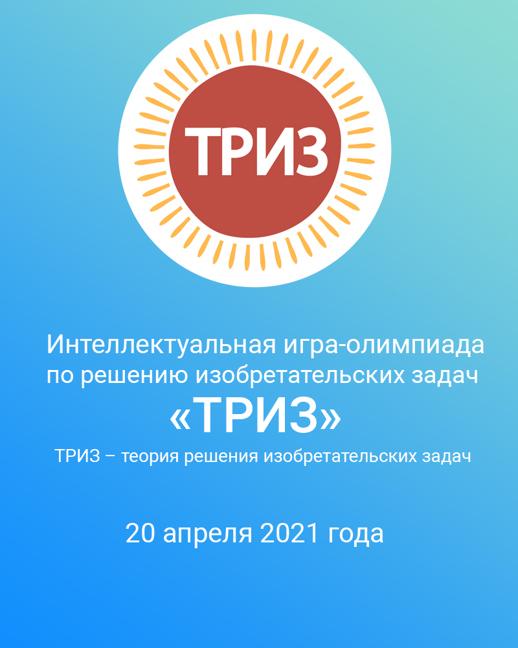 Всероссийская студенческая олимпиада по Теории Решения Изобретательских задач