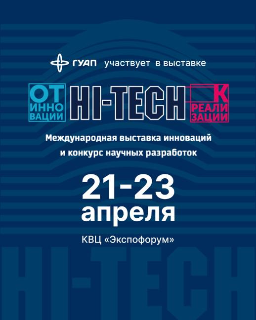 ГУАП на выставке HI-TECH - 2021