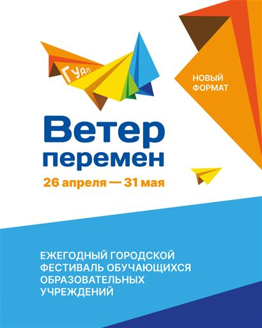 XV Ежегодный городской фестиваль среди учащихся общеобразовательных учреждений «Ветер перемен»