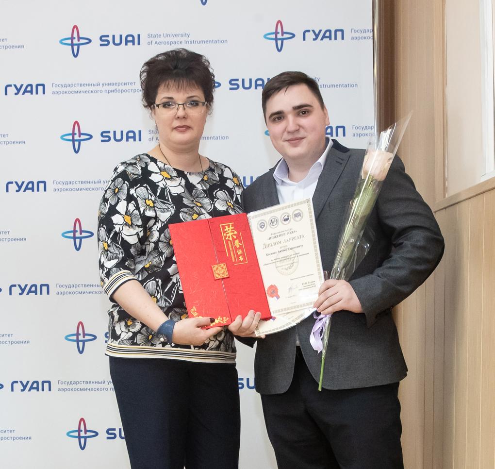 Торжественное вручение диплома лауреата по результатам всероссийского конкурса «Инженер года» 2020