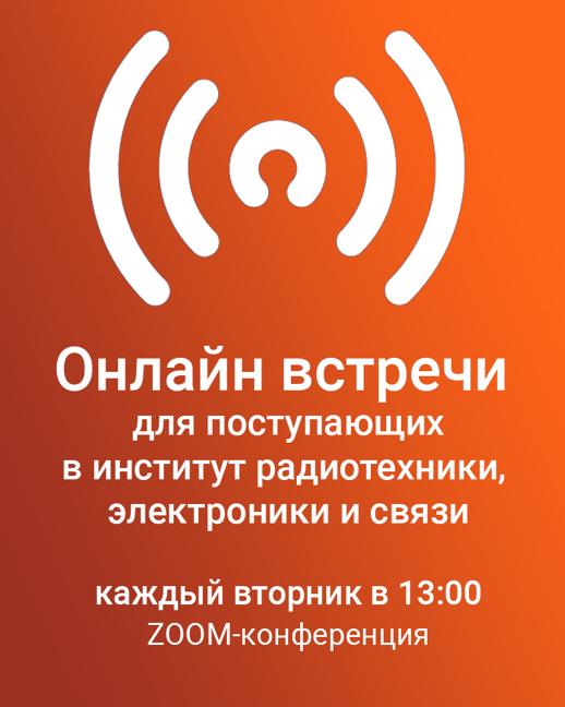 Онлайн встречи для абитуриентов института радиотехники, электроники и связи